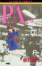 P.A. (5)