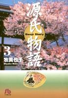 源氏物語 (3)