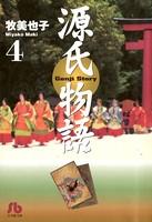 源氏物語 (4)