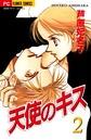 天使のキス (2)