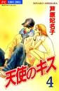 天使のキス (4)