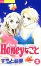 Honeyなこと (2)