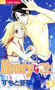 Honeyなこと (3)