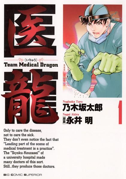 医龍 (1)