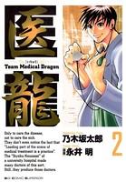 医龍 (2)