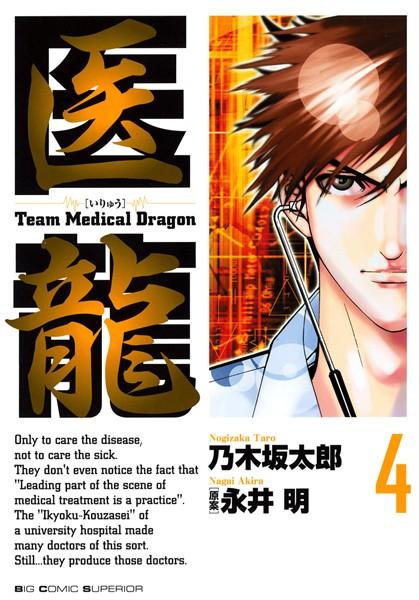 医龍 (4)
