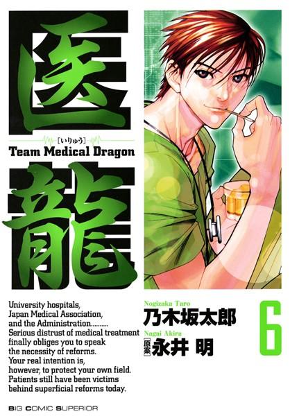 医龍 (6)