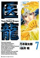 医龍 (7)