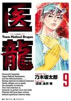 医龍 (9)