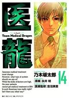 医龍 (14)