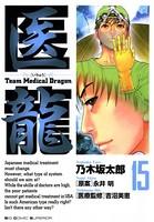 医龍 (15)