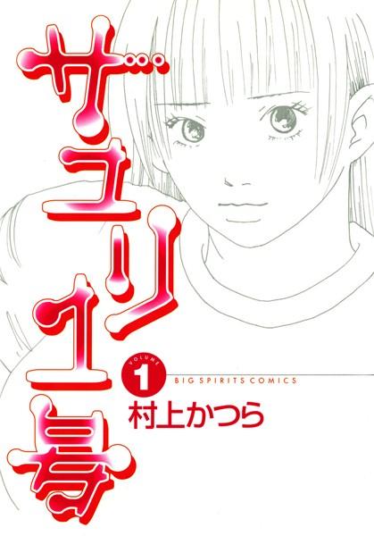 サユリ1号 (1)