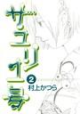 サユリ1号 (2)