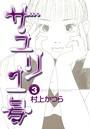 サユリ1号 (3)
