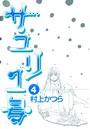 サユリ1号 (4)