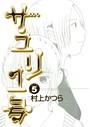 サユリ1号 (5)