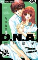 危険純愛D.N.A. (3)
