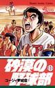 砂漠の野球部 (1)