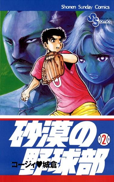 砂漠の野球部 (2)