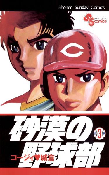 砂漠の野球部 (3)