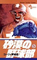 砂漠の野球部 (5)