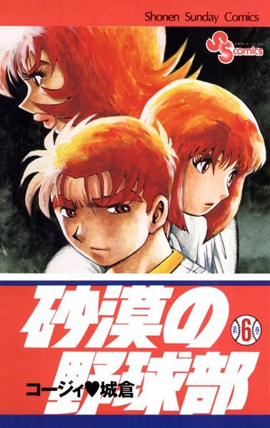 砂漠の野球部 (6)