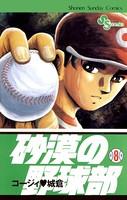 砂漠の野球部 (8)