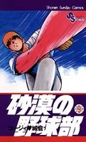 砂漠の野球部 (9)