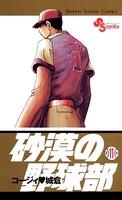 砂漠の野球部 (11)
