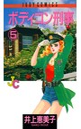 ボディコン刑事 (5)