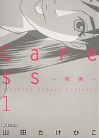 Caress〜愛撫〜