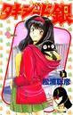 タキシード銀 (3)