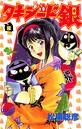 タキシード銀 (8)
