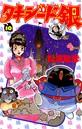 タキシード銀 (10)
