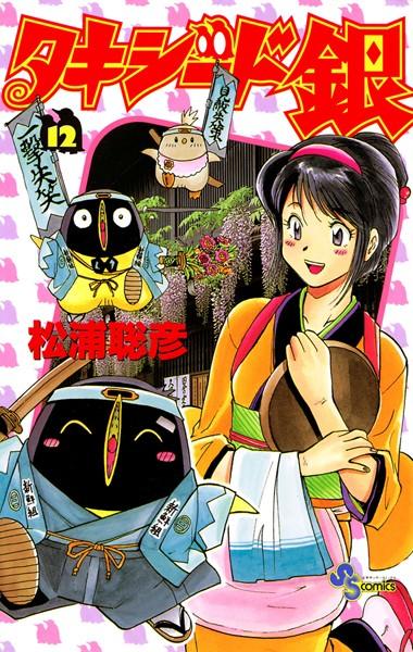 タキシード銀 (12)