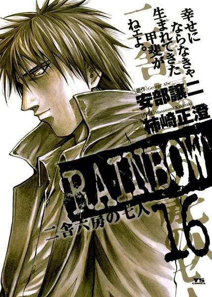RAINBOW-二舎六房の七人- (16)