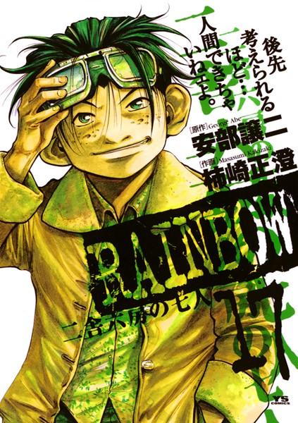 RAINBOW-二舎六房の七人- (17)