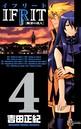 イフリート-断罪の炎人- (4)