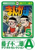 まんが道 (5)