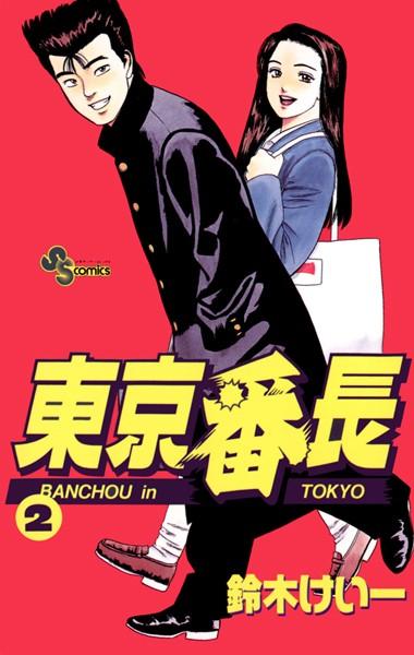 東京番長 (2)