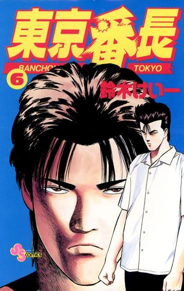 東京番長 (6)