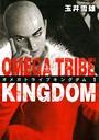 OMEGA TRIBE KINGDOM (1)