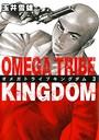 OMEGA TRIBE KINGDOM (3)