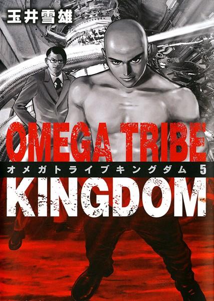 OMEGA TRIBE KINGDOM (5)