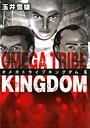 OMEGA TRIBE KINGDOM (6)
