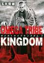OMEGA TRIBE KINGDOM (7)