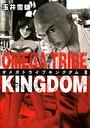OMEGA TRIBE KINGDOM (8)