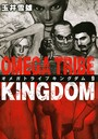 OMEGA TRIBE KINGDOM (9)