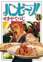 バンビ〜ノ! (3)