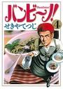 バンビ〜ノ! (4)